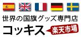 世界の国旗グッズ専門店 コッキス